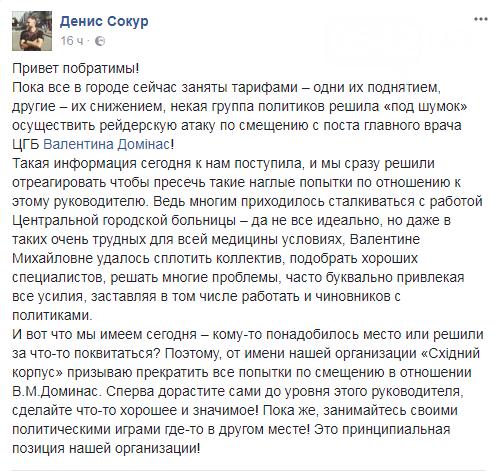 «Східний корпус» вступился за главврача ЦГБ, фото-1