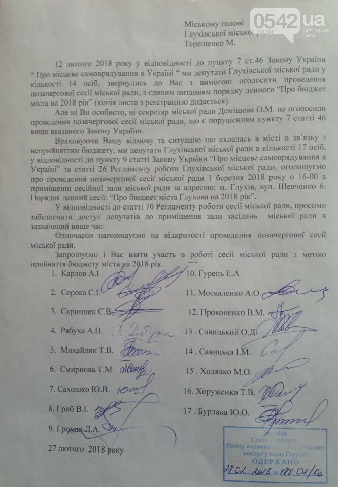 Терещенко потерял большинство в горсовете – Глуховские депутаты требуют принять бюджет без премий чиновникам, фото-1