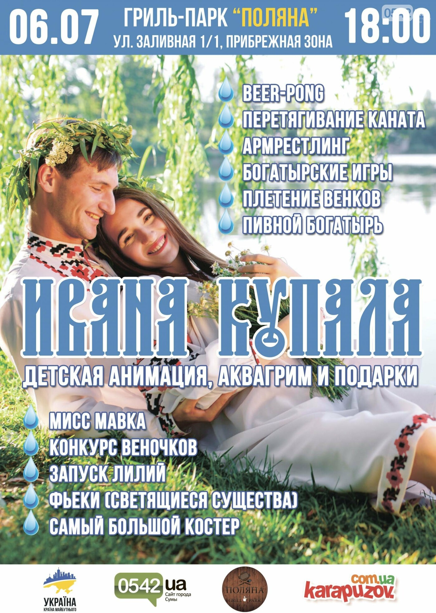 Гриль-парк «Поляна» приглашает сумчан на празднование «Ивана Купала», фото-1