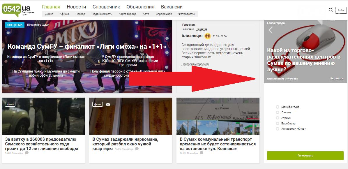 Сайт 0542.ua призывает сумчан участвовать  в «Голосе города», фото-1