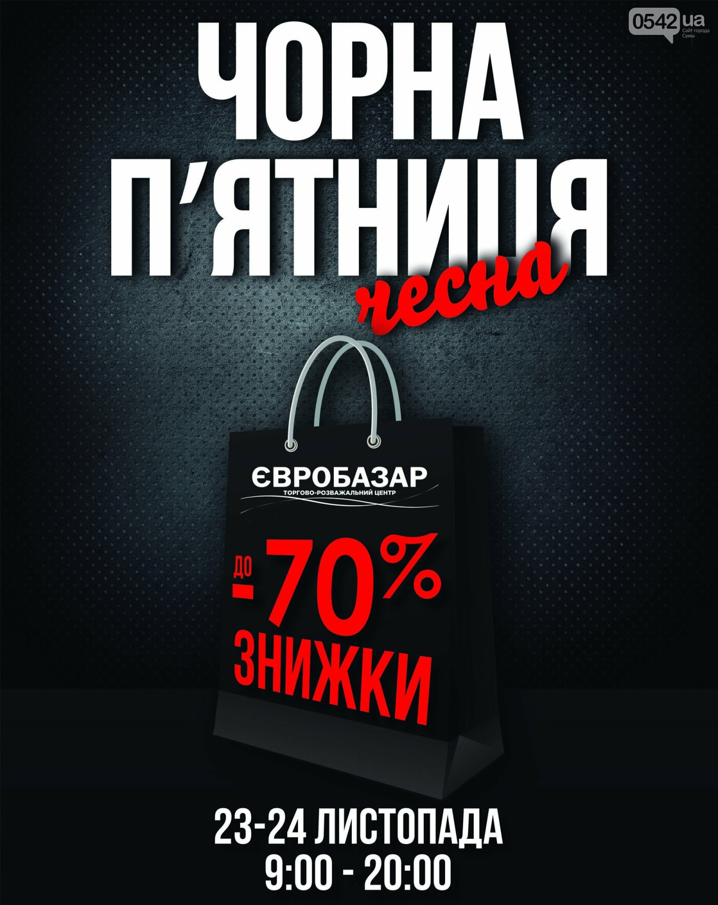 "Black Friday - в ""Євробазарі""!, фото-1"
