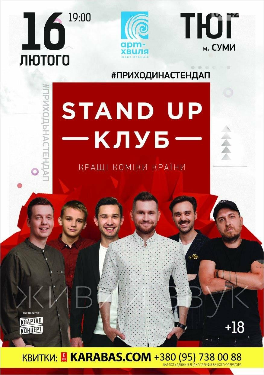 Stand Up Клуб у Сумах - новий формат інтелектуального відпочинку, фото-1