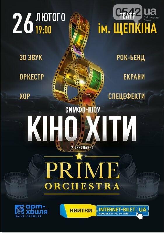 Неперевершене кіно-шоу від кращого симфо-проекту України Prime Orchestra в Сумах, фото-1
