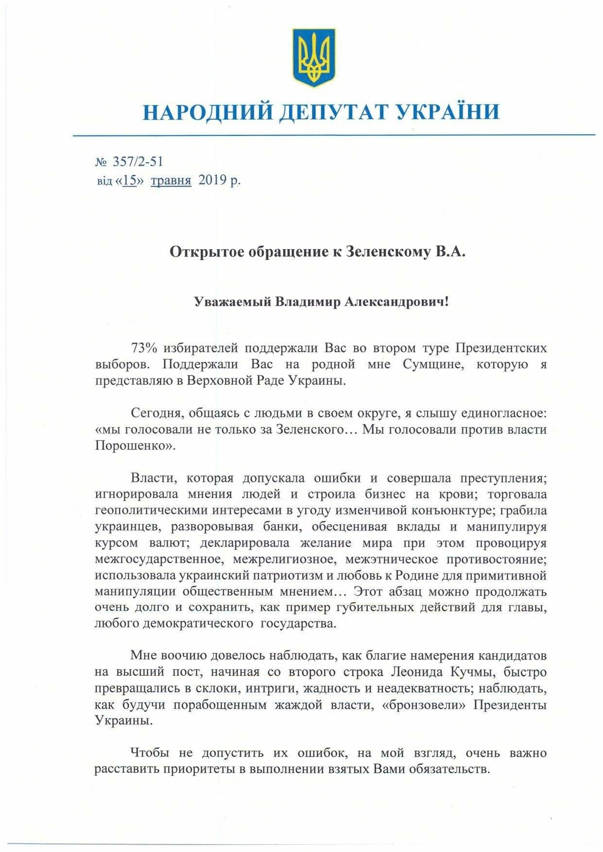 Деркач обратился к Зеленскому по двум ключевым вопросам, фото-1