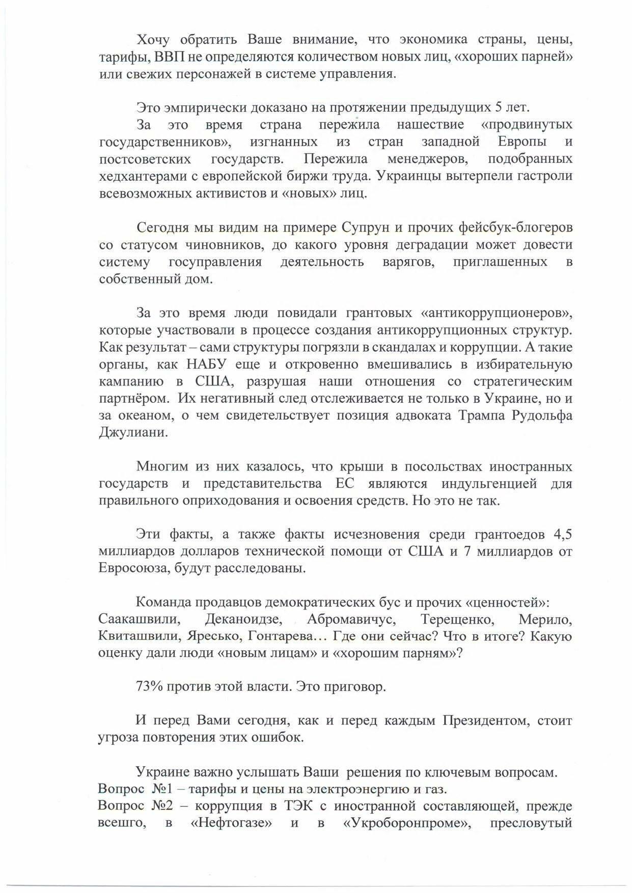 Деркач обратился к Зеленскому по двум ключевым вопросам, фото-2