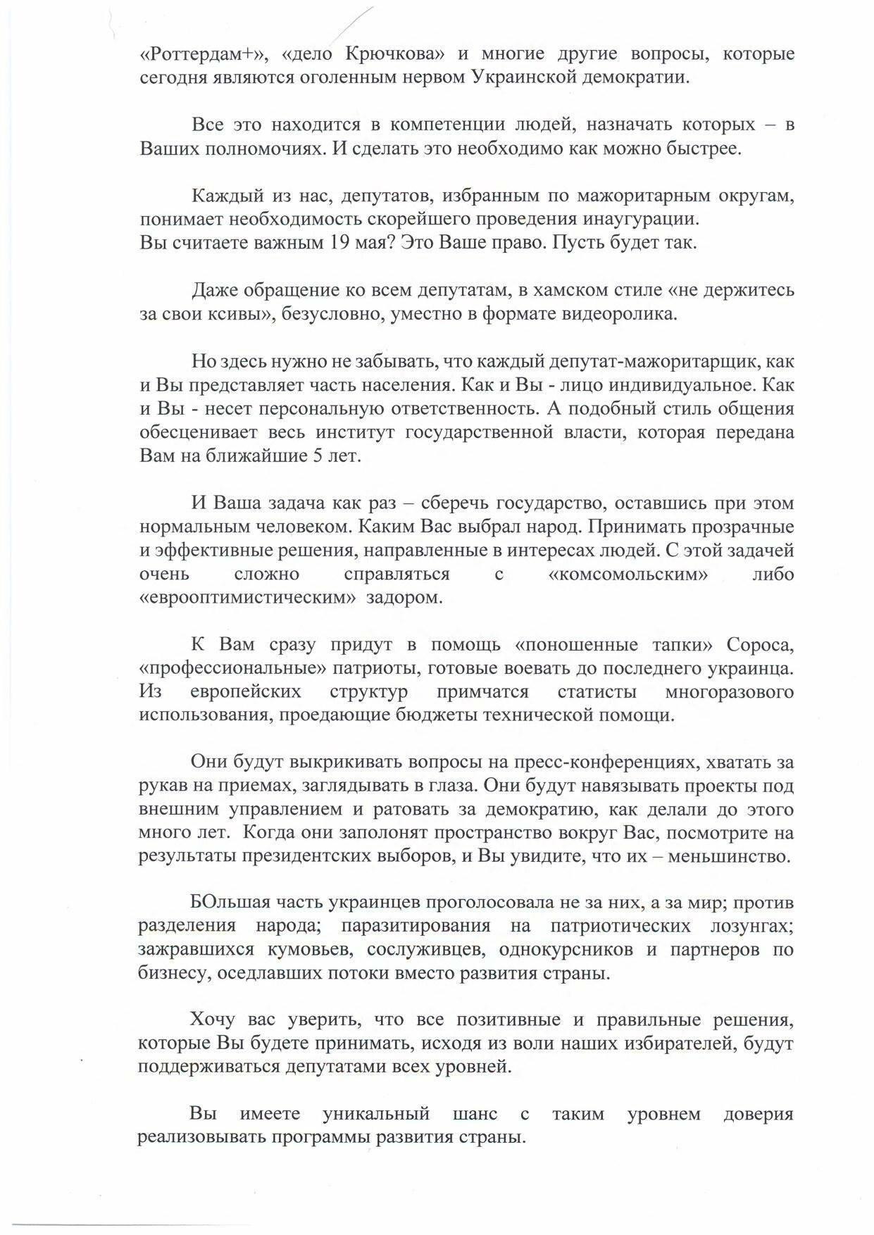Деркач обратился к Зеленскому по двум ключевым вопросам, фото-3
