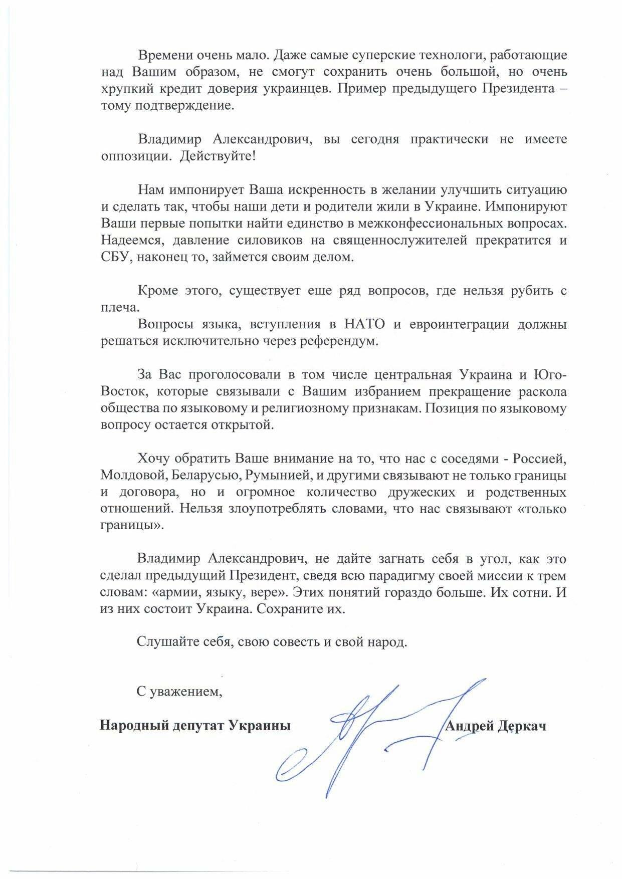 Деркач обратился к Зеленскому по двум ключевым вопросам, фото-4