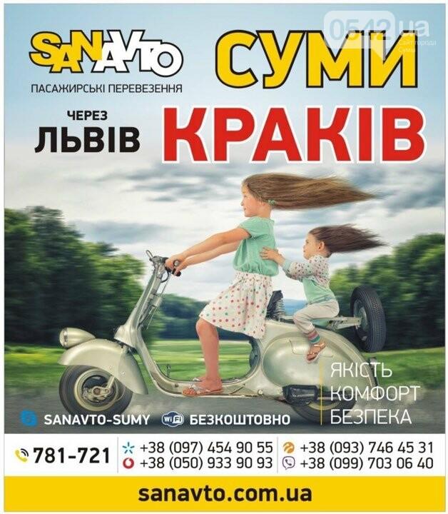 SanAvto: Суми - Краків через Львів!, фото-1