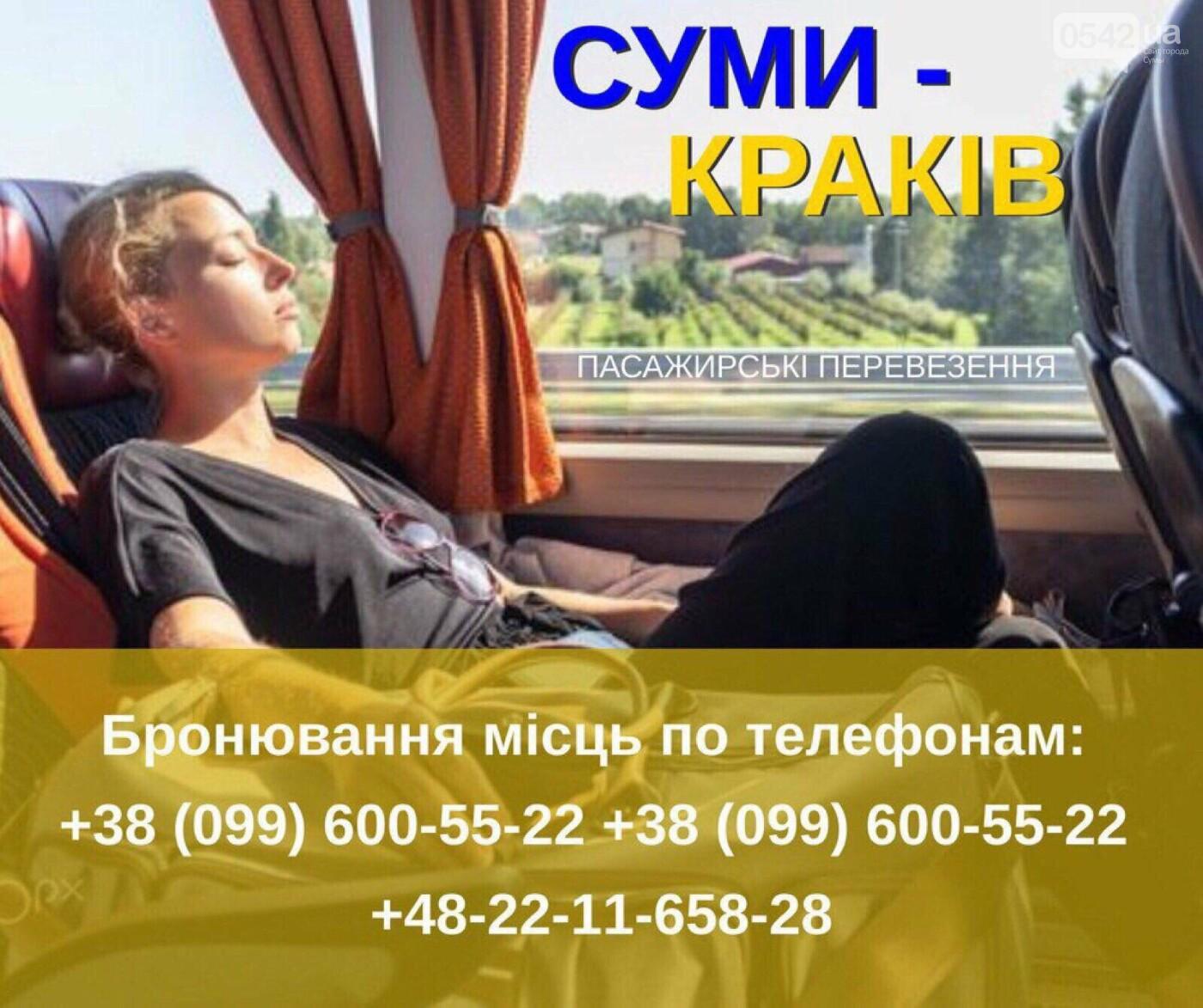 """""""Сервіс Люкс"""" - пасажирські перевезення до Кракова, фото-1"""