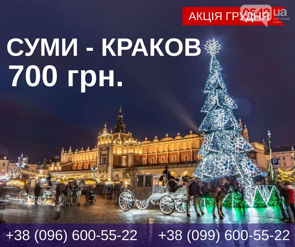 """Акція грудня в """"Сервіс-Люкс"""" Суми - Краків - 700 грн., фото-1"""