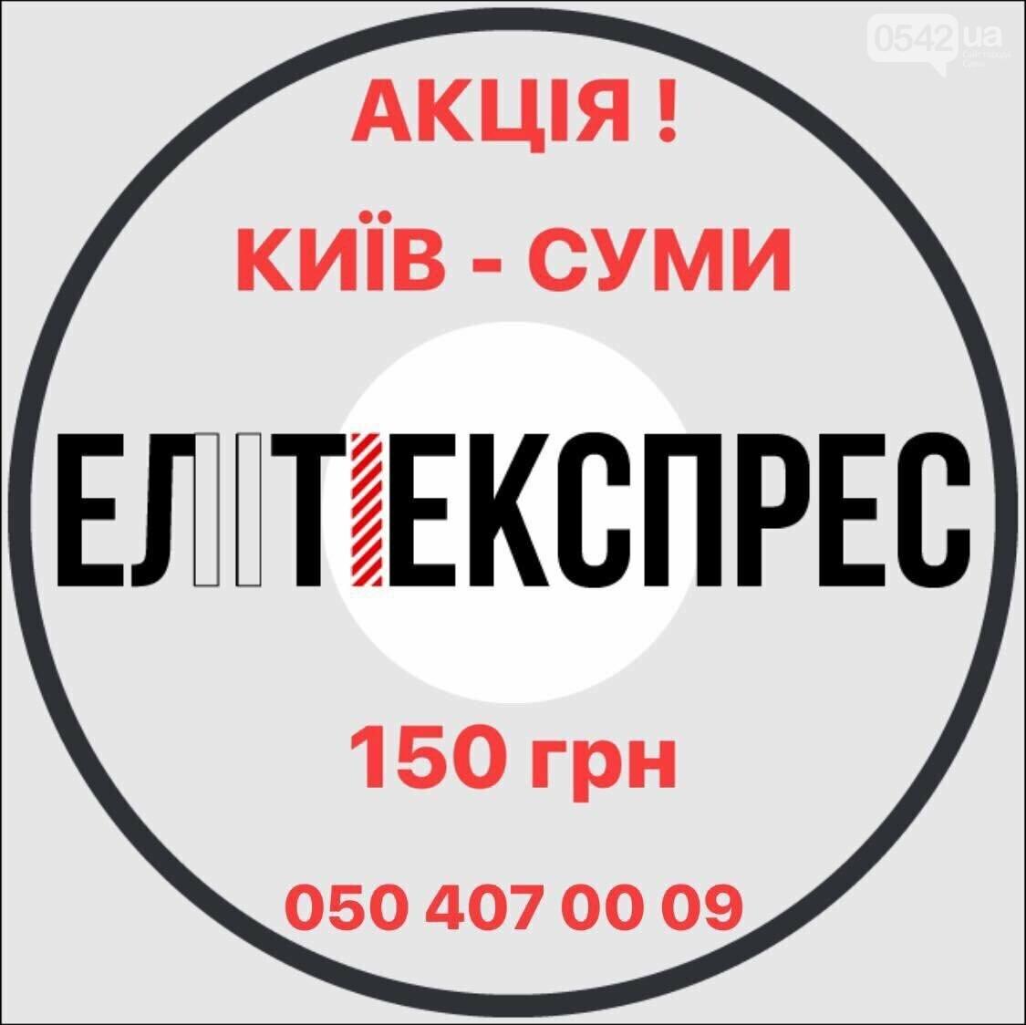 Акція від «ЕЛІТ-ЕКСПРЕС»: КИЇВ-СУМИ - 150 ГРН., фото-1