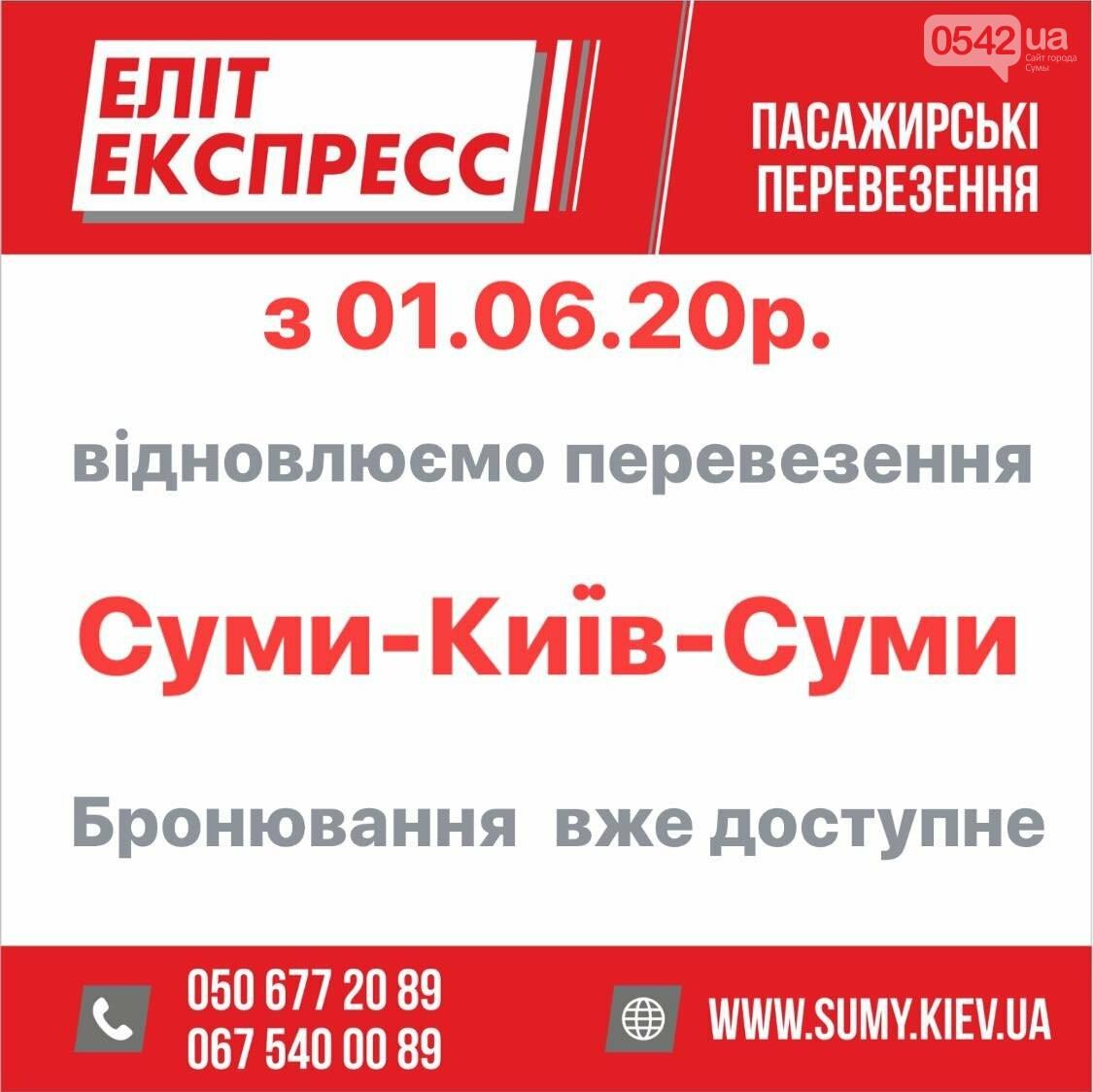 З 1 червня «ЕЛІТ ЕКСПРЕС» відновлює пассажирські перевезення Суми-Київ, фото-1