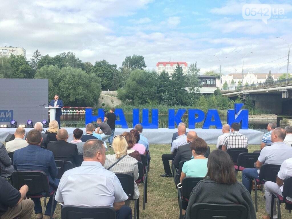 Команда «Нашого краю» Сумщини візьме участь у виборах до рад усіх рівнів, фото-1
