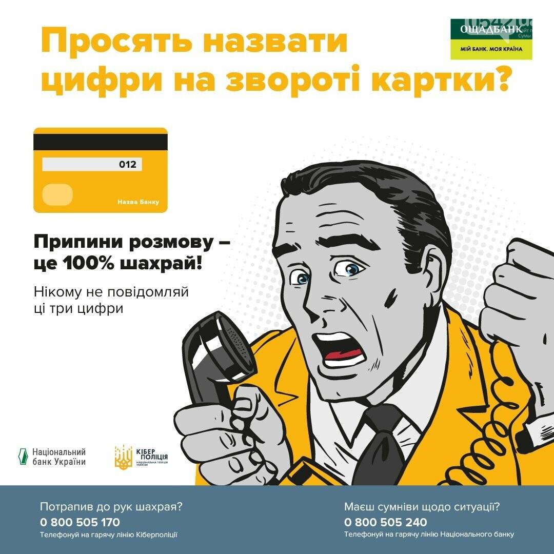 #ШахрайГудбай: Як зберегти гроші на картці і не стати жертвою платіжного шахрайства, фото-3
