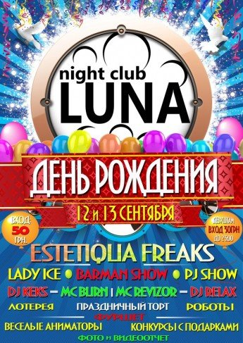 День рождения ночного клуба вечеринка 28 июля ночные клубы