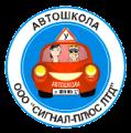 Автошкола ООО «Сигнал-Плюс ЛТД» в г.Сумы