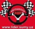 Автошкола «Лидер» в г.Сумы