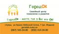 Семейный центр психологии и развития «ГородОК»