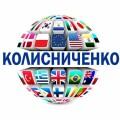 Агентство «Колисниченко» - помощь в оформлении рабочих виз и подбор вакансий в страны ЕС