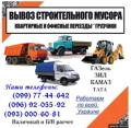 Грузовые перевозки Сумы, по Украине, в Крым, Россию, СНГ, Европа