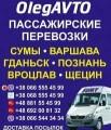 OlegAvto - пассажирские перевозки Сумы - Польша