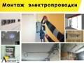 Адамант Про (электропроводка в квартирах и коттеджах)