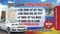 """""""Deltabus"""" - пассажирские перевозки Сумы-Москва, Сумы-Санкт-Петербург"""