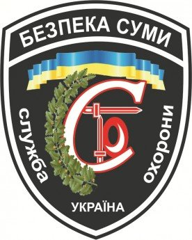 Логотип - Охранная компания Безпека Сумы
