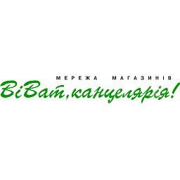 «Виват, канцелярия!» - самая крупная украинская сеть товаров для офиса и школы!