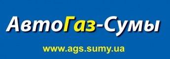 Логотип - Компания АвтоГаз - установка и обслуживание ГБО в Сумах