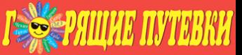 Логотип - Туристическое агентство «Горящие путевки»