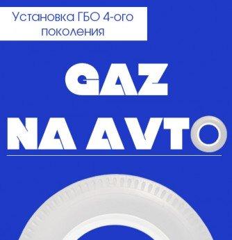 Логотип - Газ на авто - установка и обслуживание ГБО в Сумах