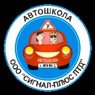 Логотип - Автошкола ООО «Сигнал-Плюс ЛТД» в г.Сумы