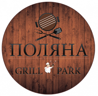 Логотип - «Поляна» - гриль парк