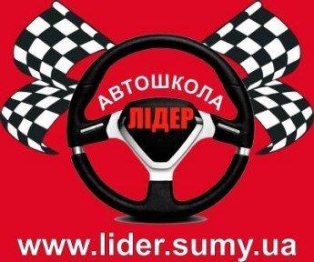 Логотип - Автошкола «Лидер» в г.Сумы