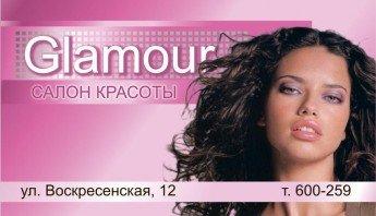 Логотип - Салон красоты Glamour