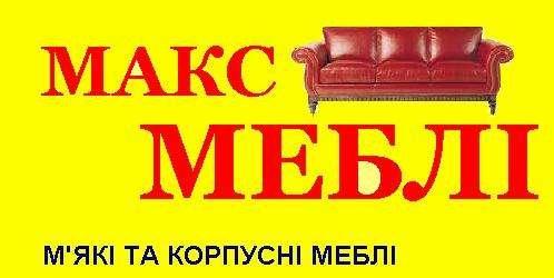 Логотип - Мебельный магазин и бытовая техника «Макс Мебель» в г.Сумы