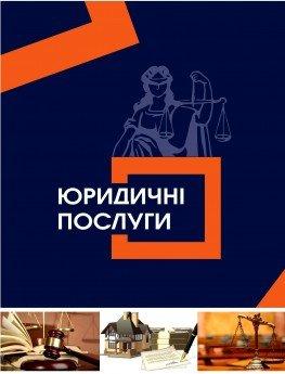 Логотип - Мазурова Екатерина Дмитриевна, юрист в г.Сумы