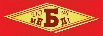 Логотип - Мебельный магазин «Добрі меблі». Мебель в г.Сумы. Матрасы . Кровати . Шкафы . Диваны . Кухни .