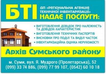 Логотип - БТИ ДП «Региональная агенция технической инвентаризации» Коммунального предприятия «Инициатива» Сумы