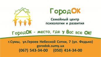 Логотип - Семейный центр психологии и развития «ГородОК»