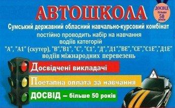 Логотип - Автошкола Сумский государственный областной учебно-курсовой комбинат
