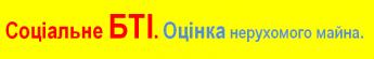 Логотип - БТИ в г.Сумы (социальное). Оценка недвижимого имущества