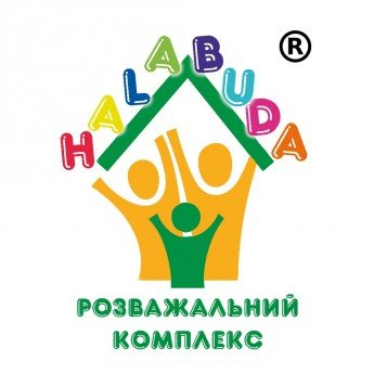 Логотип - Развлекательный комплекс «HALABUDA» г. Сумы