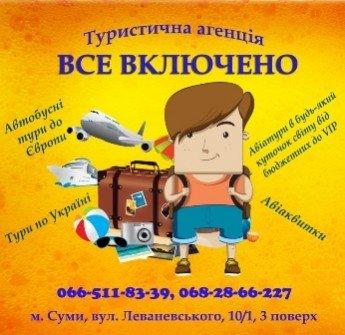 Логотип - Туристическое агентство «Всё включено» в г.Сумы