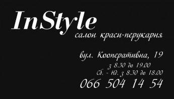 Логотип - InStyle - салон красоты-парикмахерская