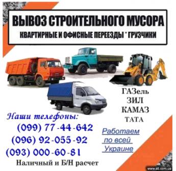 Логотип - Автогрузовые перевозки Сумы - Киев -  по Украине, в Россию, Крым, СНГ, Европа