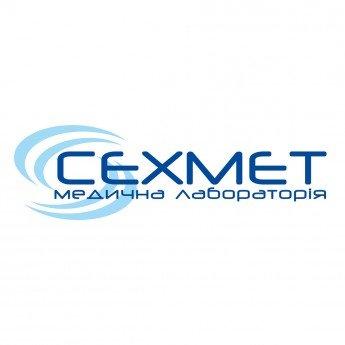 Логотип - Медицинская лаборатория «СЕХМЕТ»