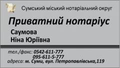 Нотаріус Саумова Ніна Юріївна