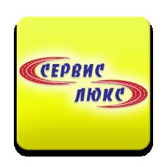 """Логотип - Пассажирские перевозки """"Сервис Люкс"""" в г. Сумы"""